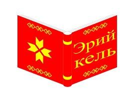 Erziy_kelj