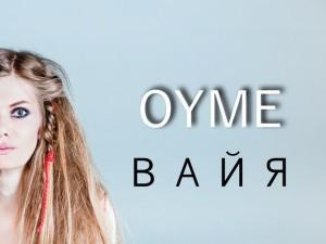 Oyme_Vaya