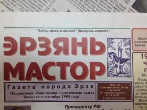 Erzyaks_lisnitj_Erzyanj_Mastor