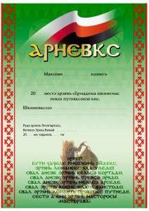 Erzya_Diplom