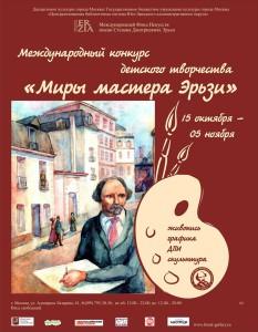 miry-mastera-erziya