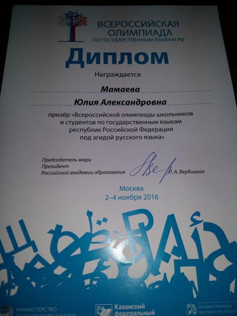 mamaevanj-yulia_diplom