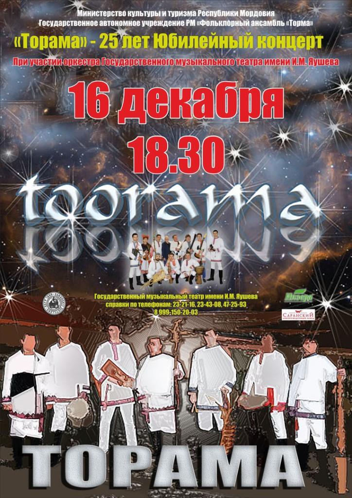 toorama_25-ie