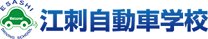 江刺自動車学校