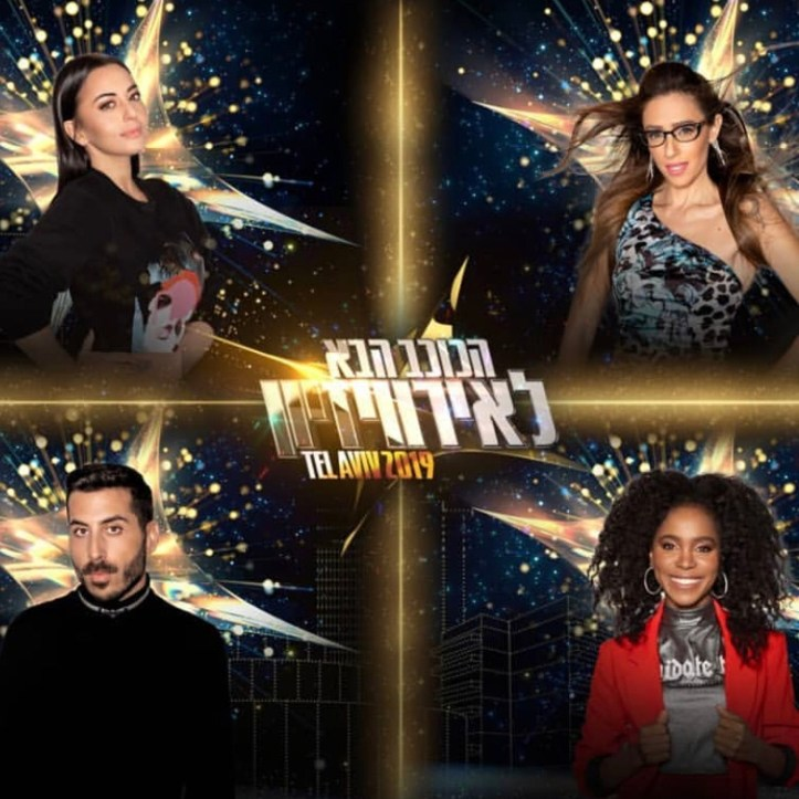 The Next Star Finale Israel 2019 ESC