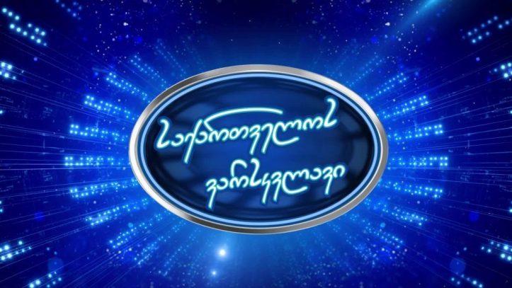 Georgian Idol 2019 Georgien Vorentscheidung