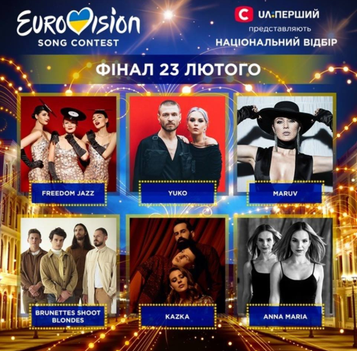 00_-_Ukraine_2019_Vidbir_2019_Final.png
