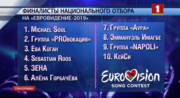 Belarus 2019 (Евровидение, Eurovision) Artists.png