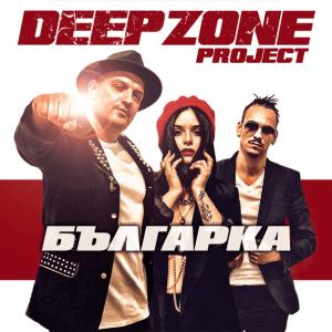 DEEP_ZONE_Project_-_Българка_(Bulgarka)