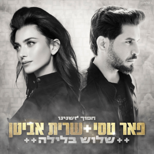 Sarit Avitan and Peer Tasi - Shalosh Balayla
