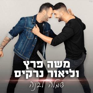 Lior Narkis & Moshe Peretz - Simla Levana