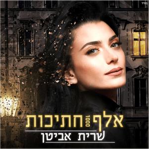 Sarit Avitan - Elef Hatichot