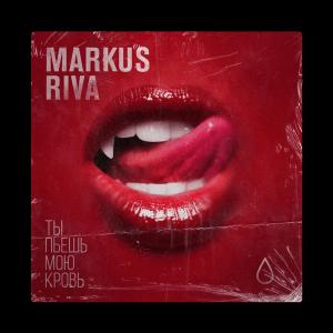 Markus Riva - Ты пьешь мою кровь