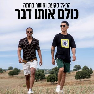 Harel Skaat and Osher Bachta -  כולם אותו דבר