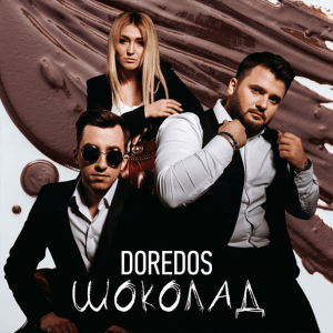 DoReDoS - Chocolate Шоколад