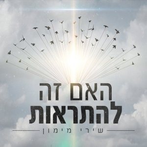 Shiri Maimin - Haim Ze Le'hitraot האם זה להתראות