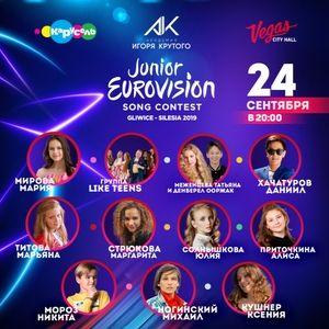 ESCBEAT Russia 2019 (ЕВРОВИДЕНИЕ National Final, Junior Eurovision) #Playlist 300x300