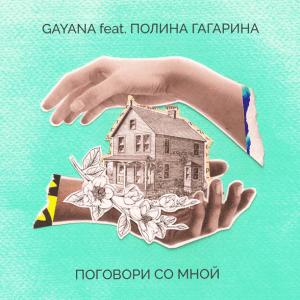 Gayana and Polina Gagarina (Полина Гагарин) - Поговори со мной