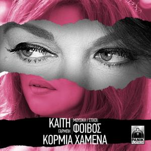 Katy Garbi feat Fivos Καίτη Γαρμπή & Φοίβος - Κορμιά Χαμένα