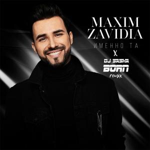 Maxim Zavidia - Именно та (DJ Sasha Born Remix)