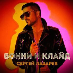 Sergey Lazarev Сергей Лазарев - Bonni i Klayd Бонни и Клайд