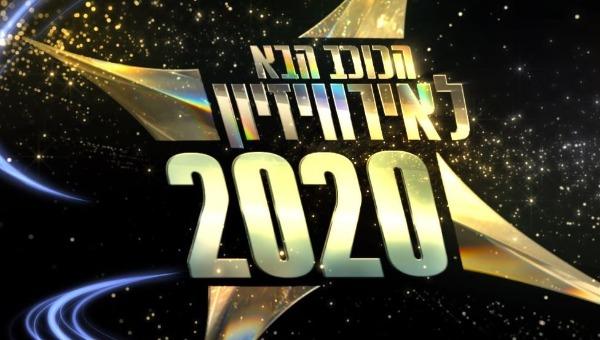 הכוכב הבר 2020.jpg
