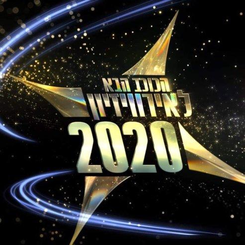 00 - Hakuhav Haba 2020 הכוכב הבא - Israel Eurovision