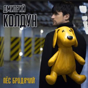 Dmitry Koldun Дмитрий Колдун - Пёс бродячий (Belarus 2007)