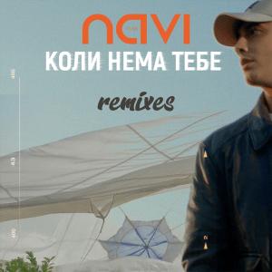 Ivan NAVI - Коли Нема Тебе (Remixes) (Ukraine NF, Vidbir 2019)