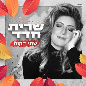 Sarit Hadad שרית חדד - Sh'tei Dakot שתי דקות (Israel 2002)