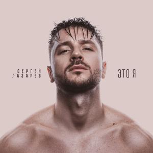 Sergey Lazarev Сергей Лазарев - Это Я (Album) (Russia 2016 + 2019)