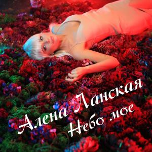 Alyona Lanskaya Алена Ланская - Небо моё (Belarus 2013)