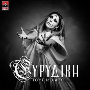 Evridiki Ευρυδίκη - Τους Μοιάζω (Cyprus 1992, 1994, 2007)