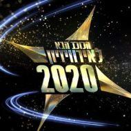 Israel 2020 (Hakohav Haba, Eurovision) 300x300