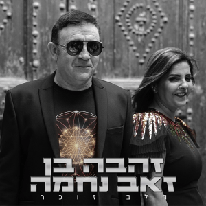 Zehava Ben and Zeev Nehama - Halev Zocher זהבה בן & זאב נחמה - הלב זוכר (Israel NF 1992 + 2005)