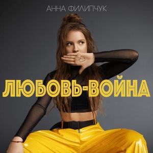 Anna Filipchuk (Анна Филипчук) - Любовь-война (Russia JESC2018)