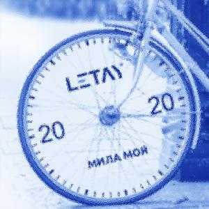 LETAY - Мила моя (2020 Version)