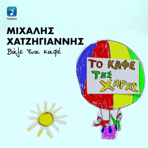 Michalis Hatzigiannis Μιχάλης Χατζηγιάννης – Βάλε Ένα Καφέ (Cyprus 1998)