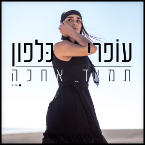 Ofri Calfon תמיד אחכה - עופרי כלפון (Israel NF, Hakohav Haba 2019)