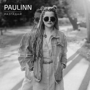 PAULINN - Разгадай