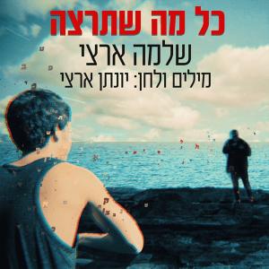 Shlomo Artzi - Kol Ma Shetirze שלמה ארצי - כל מה שתרצה (Israel 1975)