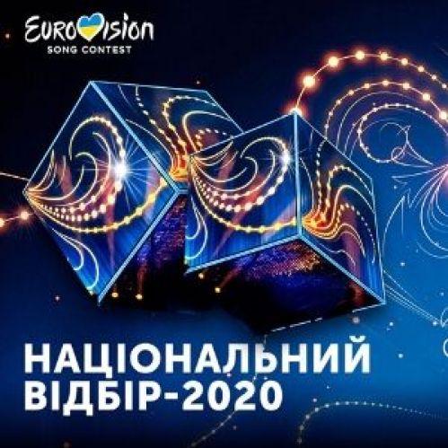 Ukraine 2020 (Vidbir відбір, Eurovision) #Playlist 300x300