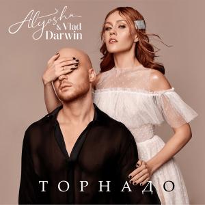 Alyosha & Vlad Darwin - Торнадо