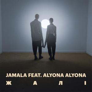 Jamala ft. Alyona alyona - Жалі (Ukraine 2016)