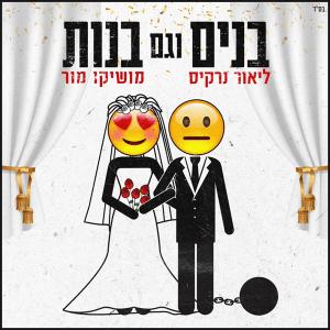 Lior Narkis & Moshiko Mor - Bani, Ve'gam Banot ליאור נרקיס ומושיקו מור – בנים וגם בנות (Israel 2003)
