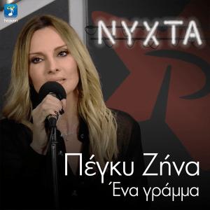 Peggy Zina (ΠΕΓΚΥ ΖΗΝΑ) - Ena Gramma (Ένα γράμμα) - Live (Greece NF, 2002)