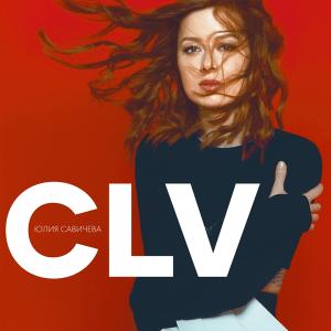 Yulia Savicheva (Юлия Савичева) - CLV