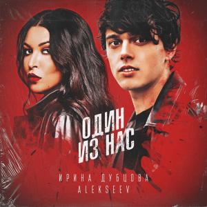 Дубцова and ALEKSEEV - Один из нас