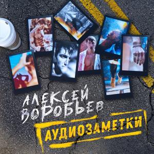 Alex Sparrow Алексей Воробьёв - Аудиозаметки (EP)