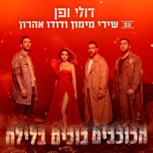 Doli Vepen Ft. Shiri Maimon  - Hakohavim Bochim Balyla דולי ופן - הכוכבים בוכים בלילה (Israel 2005)